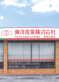 野田営業所